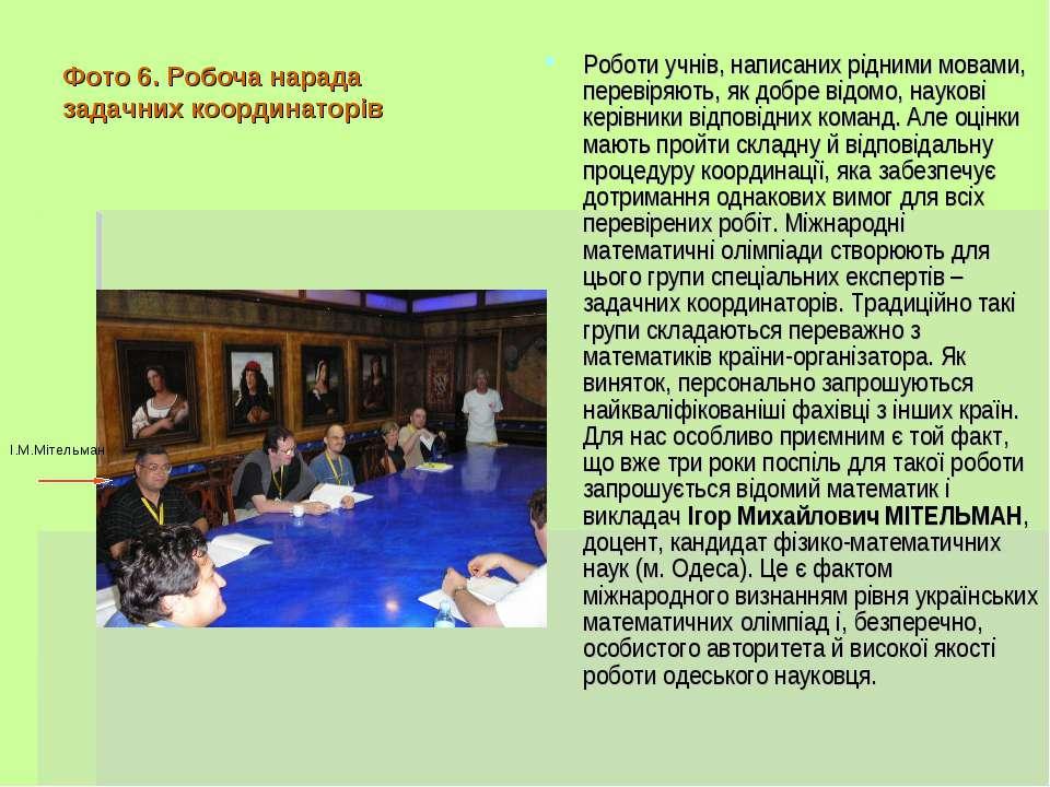 Фото 6. Робоча нарада задачних координаторів Роботи учнів, написаних рідними ...