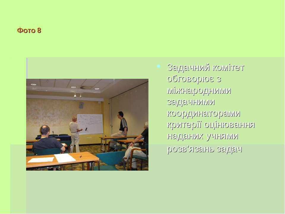 Фото 8 Задачний комітет обговорює з міжнародними задачними координаторами кри...