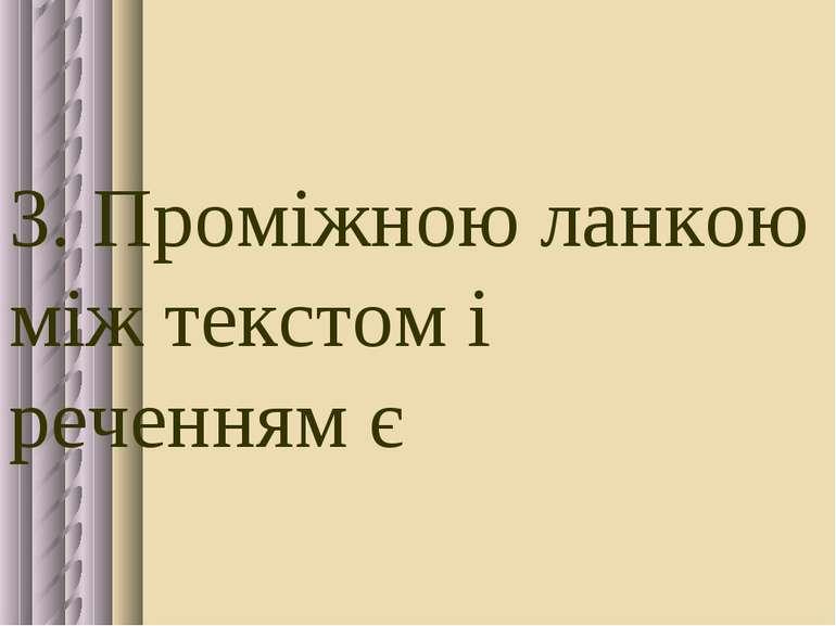 3. Проміжною ланкою між текстом і реченням є