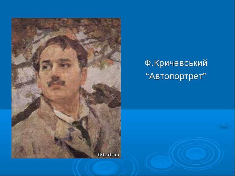 """Ф.Кричевський """"Автопортрет"""""""