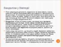 Вандалізм у Вікіпедії Явно шкідницьке долучення, видалення чи зміна вмісту, с...