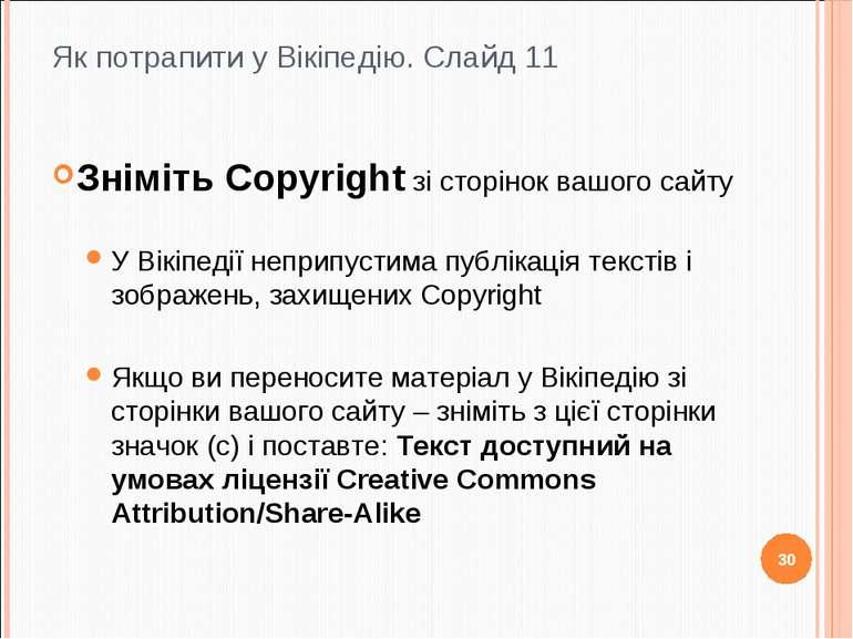 Як потрапити у Вікіпедію. Слайд 11 Зніміть Copyright зі сторінок вашого сайту...