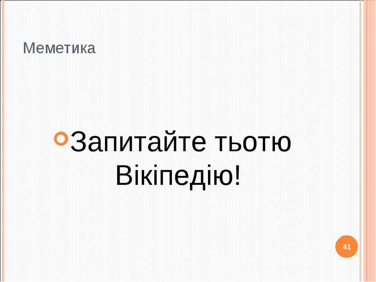 Меметика Запитайте тьотю Вікіпедію! 41
