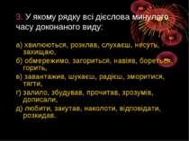 3. У якому рядку всі дієслова минулого часу доконаного виду: а) хвилюються, р...