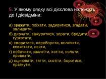 5. У якому рядку всі дієслова належать до І дієвідміни: а) зважити, поїхати, ...
