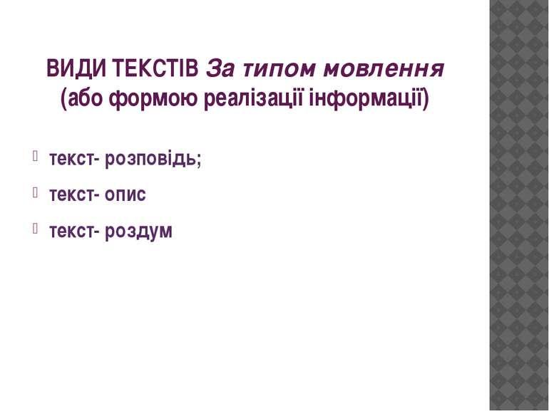 ВИДИ ТЕКСТІВ За типом мовлення (або формою реалізації інформації) текст- розп...