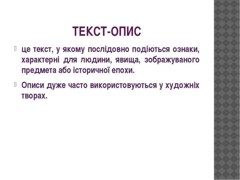 ТЕКСТ-ОПИС це текст, у якому послідовно подіються ознаки, характерні для люди...