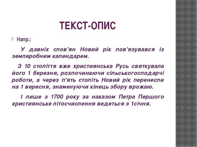 ТЕКСТ-ОПИС Напр.: У давніх слов'ян Новий рік пов'язувався із землеробним кале...