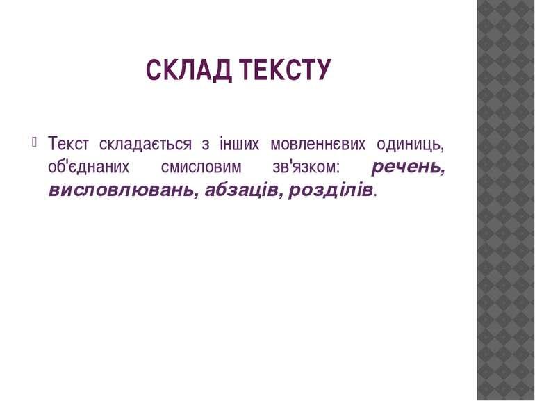 СКЛАД ТЕКСТУ Текст складається з інших мовленнєвих одиниць, об'єднаних смисло...
