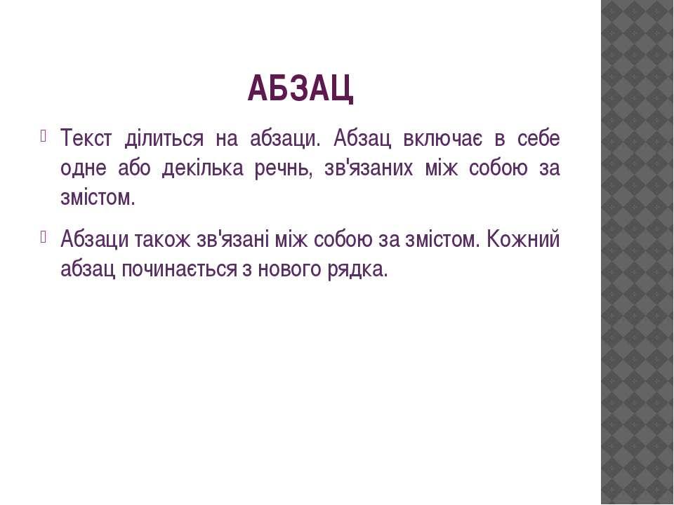 АБЗАЦ Текст ділиться на абзаци. Абзац включає в себе одне або декілька речнь,...