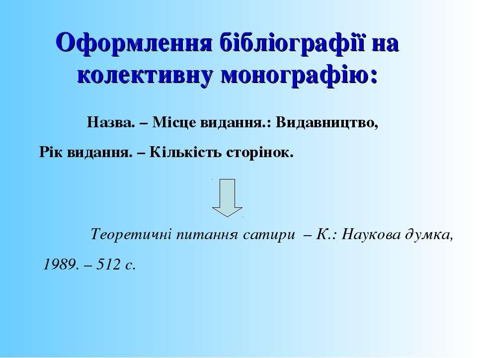 Оформлення бібліографії на колективну монографію: Назва. – Місце видання.: Ви...