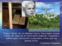 """Я вмру в """" Москві, так і не побачивши України. Перед смертю попрошу Сталіна, ..."""