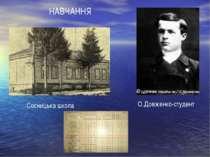 НАВЧАННЯ Сосницька школа О.Довженко-студент