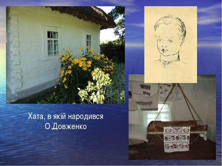 Хата, в якій народився О.Довженко