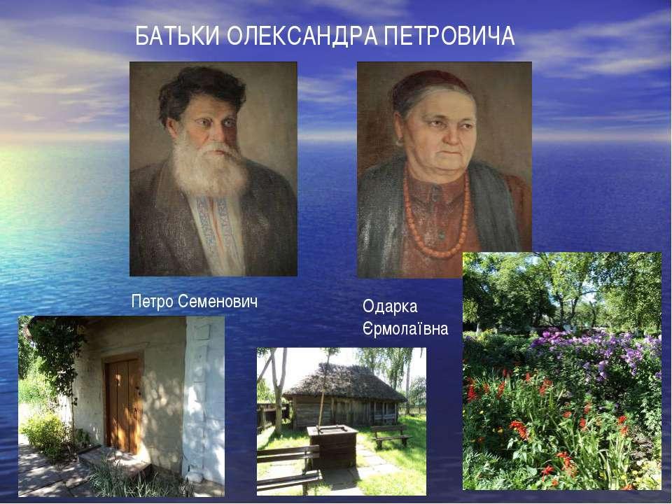 БАТЬКИ ОЛЕКСАНДРА ПЕТРОВИЧА Петро Семенович Одарка Єрмолаївна