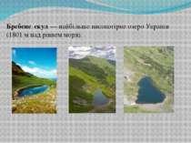 Бребене скул— найбільше високогірне озеро України (1801 м над рівнем моря).