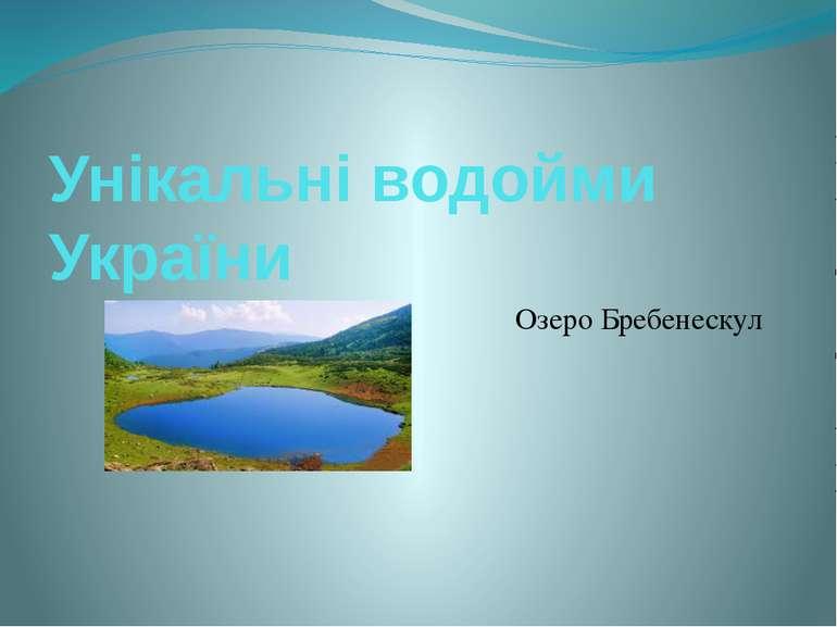 Унікальні водойми України Озеро Бребенескул