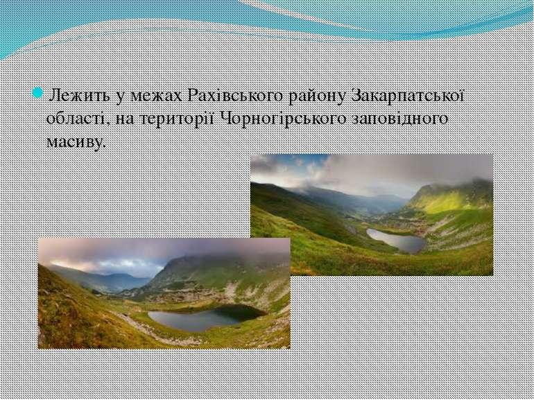 Лежить у межах Рахівського району Закарпатської області, на території Чорногі...