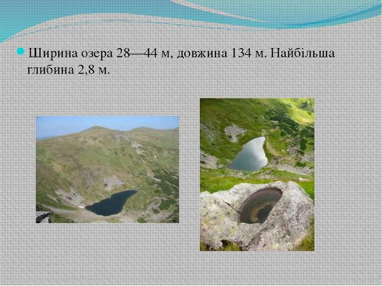 Ширина озера 28—44 м, довжина 134 м. Найбільша глибина 2,8 м.