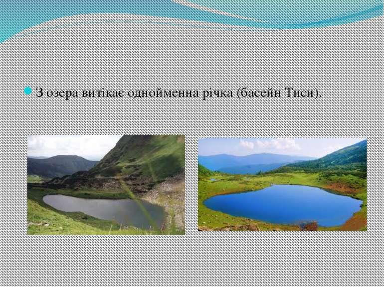 З озера витікає однойменна річка (басейн Тиси).