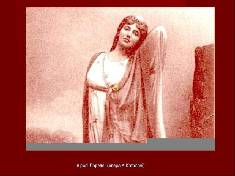 в ролі Лорелеї (опера А.Каталані) в ролі Лорелеї (опера А.Каталані)