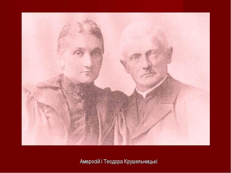 Амвросій і Теодора Крушельницькі Амвросій і Теодора Крушельницькі