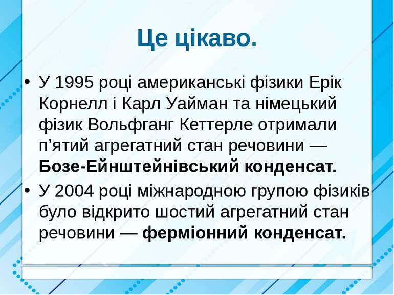 Це цікаво. У 1995 році американські фізики Ерік Корнелл і Карл Уайман та німе...