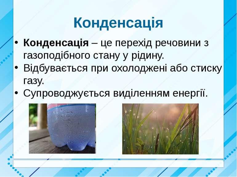 Конденсація Конденсація – це перехід речовини з газоподібного стану у рідину....