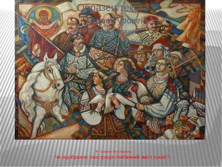 Ф. Гуменюк Моя Україна Чи відображає ілюстрація глибинний зміст поезії?