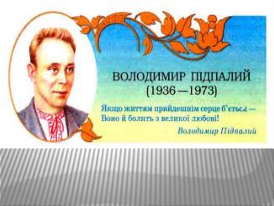""""""" Володимир Підпалий """"Тиха елегія"""", """"Запросини"""""""""""