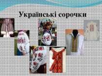 Українські сорочки