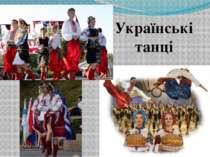 Українські танці