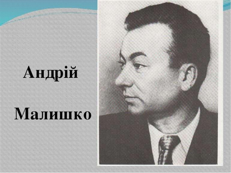 Андрій Малишко