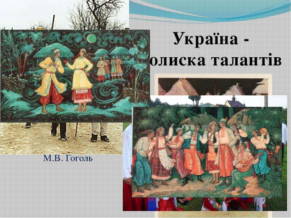 Україна - колиска талантів М.В. Гоголь