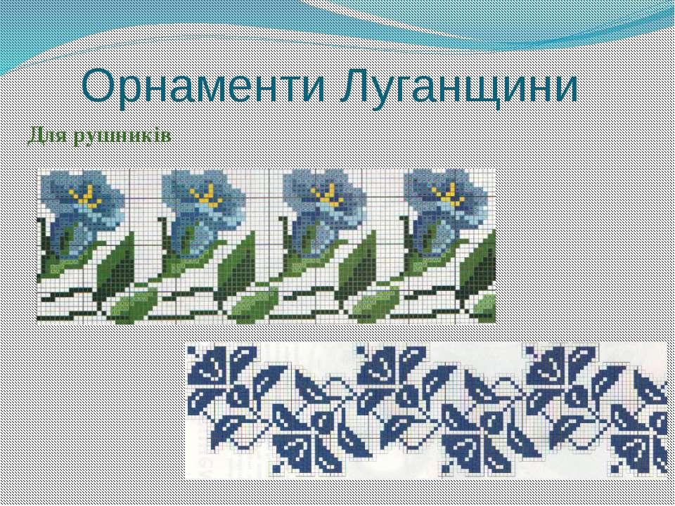 Орнаменти Луганщини Для рушників