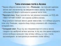 Типи ключових полів в Access Зручно обирати ключем поле типу «Лічильник». Це ...