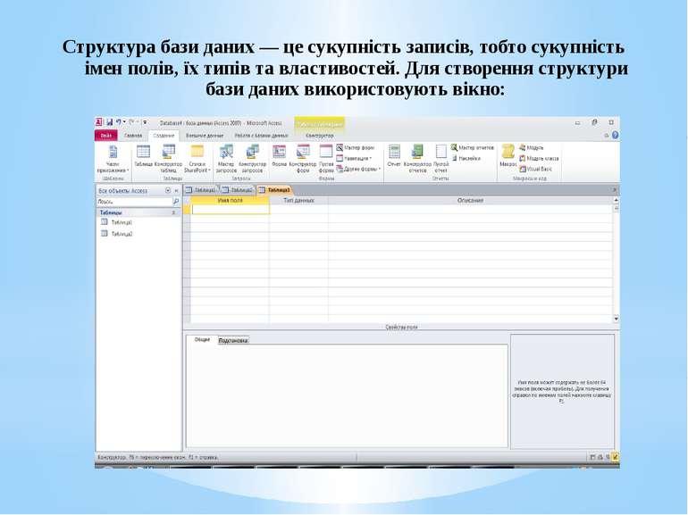 Структура бази даних — це сукупність записів, тобто сукупність імен полів, їх...
