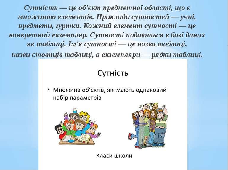 Сутність — це об'єкт предметної області, що є множиною елементів. Приклади су...