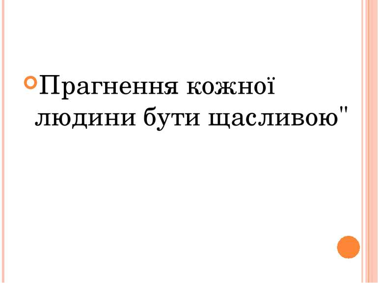"""Прагнення кожної людини бути щасливою"""""""