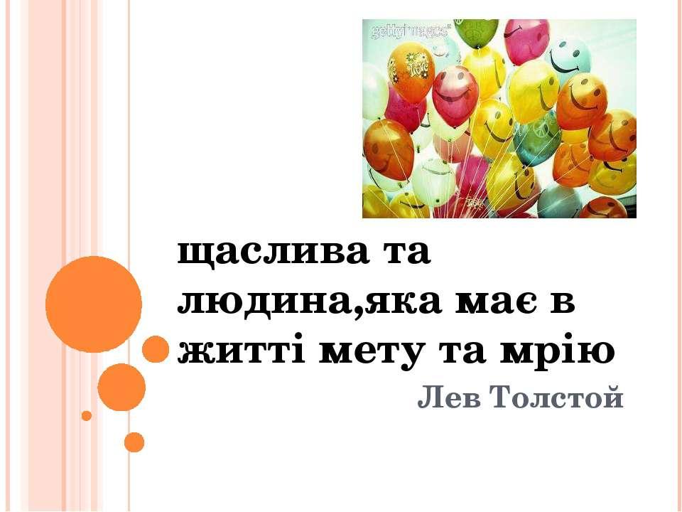 щаслива та людина,яка має в житті мету та мрію Лев Толстой
