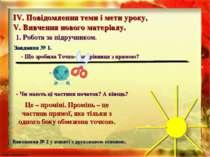IV. Повідомлення теми і мети уроку, V. Вивчення нового матеріалу. 1. Робота з...