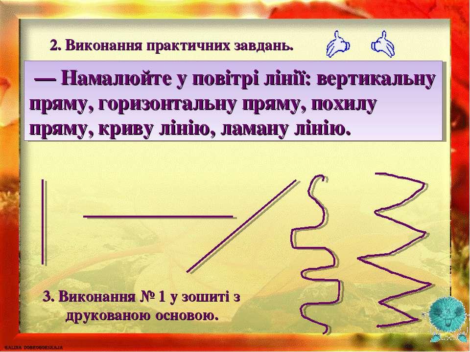 2. Виконання практичних завдань. — Намалюйте у повітрі лінії: вертикальну пря...