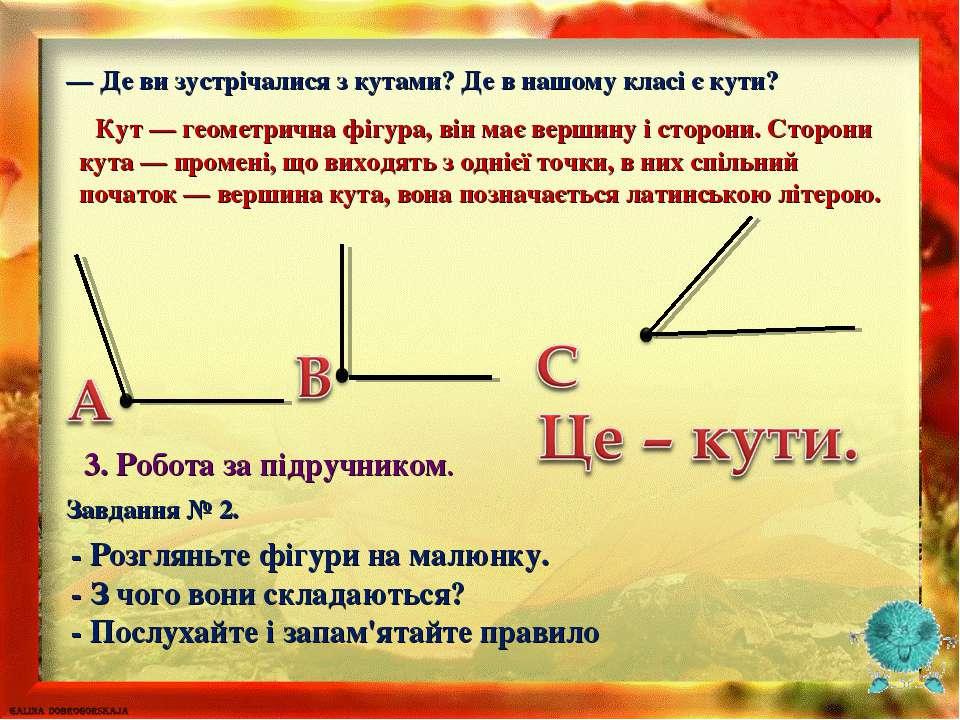 — Де ви зустрічалися з кутами? Де в нашому класі є кути? Кут — геометрична фі...