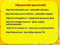 http://akartinki.narod.ru/24.htm - анімаційні тварини http://miranimashek.com...