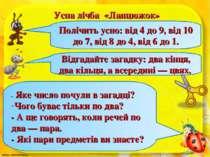 Усна лічба «Ланцюжок» Полічить усно: від 4 до 9, від 10 до 7, від 8 до 4, від...
