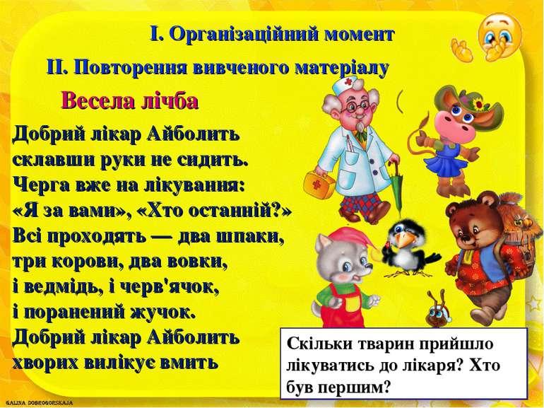 I. Організаційний момент II. Повторення вивченого матеріалу Весела лічба Добр...