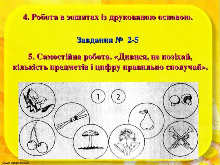 4. Робота в зошитах із друкованою основою. Завдання № 2-5 5. Самостійна робот...