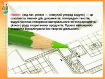 Проект (від лат. proect — «кинутий уперед задум») — це сукупність певних дій,...