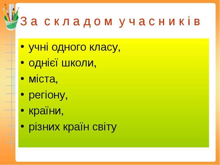 З а с к л а д о м у ч а с н и к і в учні одного класу, однієї школи, міста, р...