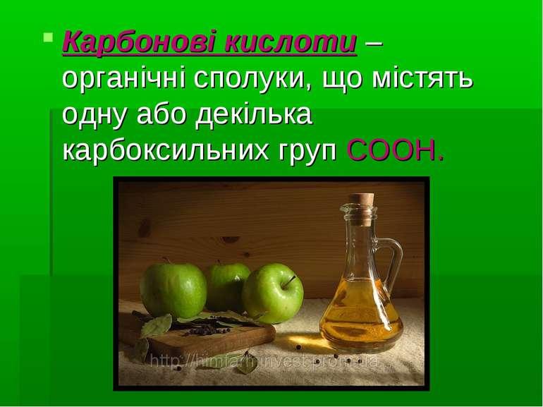 Карбонові кислоти – органічні сполуки, що містять одну або декілька карбоксил...